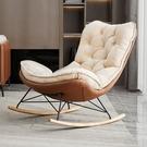輕奢搖椅北歐家用躺椅搖搖椅大人臥室陽臺休閒懶人客廳沙發椅子快速出貨