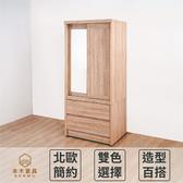 【本木】安德 北歐簡約3尺鏡面衣櫥胡桃色