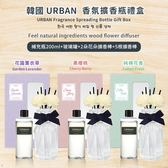 韓國 URBAN 香氛擴香瓶禮盒 200ml【櫻桃飾品】【31319】