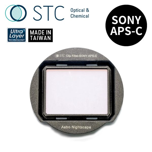 【STC】Clip Filter Astro NS 內置型星景濾鏡 for SONY APS-C