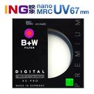 【24期0利率】B+W 67mm XS-PRO MRC nano UV 超薄框奈米鍍膜保護鏡 捷新公司貨