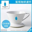 藍瓶咖啡 Blue Bottle Coffee 咖啡專用陶瓷濾杯 1-4杯 陶瓷濾杯 手沖濾杯 咖啡界Apple 可傑