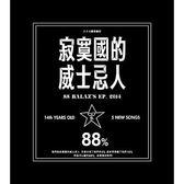 八十八顆芭樂籽 寂寞國的威士忌人 CD 免運 (購潮8)