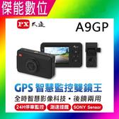 【贈64G+9吋循環扇】PX大通 A9GP 雙鏡1080P 高畫質雙鏡行車記錄器 前後鏡頭 臺灣製造