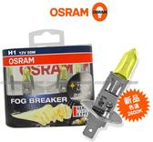 【愛車族購物網】歐司朗OSRAM 終極黃金2600K FOG BREAKER H1燈泡