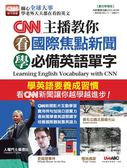 (二手書)CNN主播教你 看國際焦點新聞 學必備英語單字