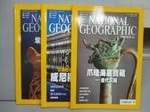 【書寶二手書T9/雜誌期刊_PEP】國家地理雜誌_102+104+107期_共3本合售_爪哇海底寶藏等