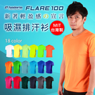 HODARLA FLARE 100 男女吸濕排汗衫(短袖T恤 透氣 多色 素t 台灣製 免運 團體服 班服 ≡體院≡ 31083