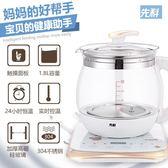 現貨牛奶保溫器 先科恒溫調奶器智能玻璃水壺多功能嬰兒沖泡奶粉機自動保溫暖奶器 曼慕衣櫃3-6