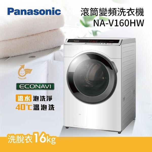 【24期0利率+基本安裝+舊機回收】PANASONIC 國際 洗脫16公斤 ECONAVI 變頻滾筒溫水洗衣機 NA-V160HW