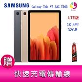 分期0利率 三星 SAMSUNG Galaxy Tab A T505 10.4 平板電腦(LTE 32GB版) 贈『快速充電傳輸線*1』