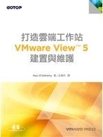 二手書博民逛書店《打造雲端工作站:VMware View 5 建置與維護》 R2Y ISBN:9789862769461