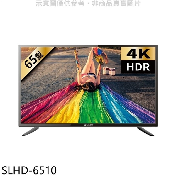 《結帳打95折》山水【SLHD-6510】65吋連網液晶顯示器電視(無安裝)