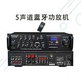 擴大機大功率藍牙功放機U盤插卡收音機音頻放大器K歌功放110V