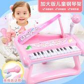 兒童電子琴帶麥克風女孩入門小鋼琴寶寶多功能可彈奏音樂玩具禮物 最後一天85折