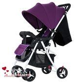 嬰兒推車可坐躺折疊超輕便攜四輪手推傘車bb寶寶兒童小嬰兒車  全店88折特惠
