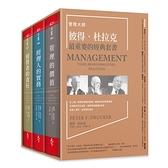 管理大師彼得.杜拉克最重要的經典套書