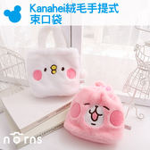 【Kanahei絨毛手提式束口袋】Norns 正版 P助&兔兔 卡娜赫拉的小動物 包包 手提包 可放拍立得相機