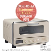 日本代購 空運 DOSHISHA Kamome K-CT1 旋風烤箱 蒸氣 烤箱 烤麵包機 19L 4片吐司