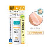 Curel 珂潤 潤浸保濕防曬乳SPF50+ <臉.身體用>60ml