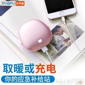 暖手寶 RVAPU 充電式usb暖手寶女暖寶寶隨身熱手寶兩用多功能【美物居家館】