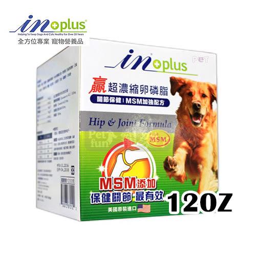 耐吉斯IN-PLUS贏超濃縮卵磷脂/犬用(關節保健MSM加強配方)12oz