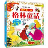 【童話故事】我的第一本:格林童話(注音版)