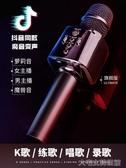 麥克風伊菲爾K2抖音同款話筒小音響一體麥克風兒童手機全民K歌神器智 大宅女韓國館