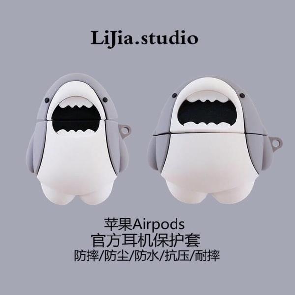 保護殼保護套鯊魚AirPods2可愛殼蘋果無線藍芽耳機Pro3代硅膠套【全館免運】