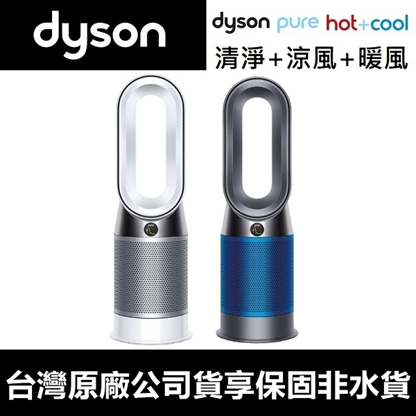 Dyson Pure Hot+Cool 三合一 風扇 涼暖空氣清淨機 HP04 無扇葉 風扇【DYS006】