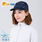 UV100 防曬 抗UV-防潑水透氣鴨舌帽-贈收納袋