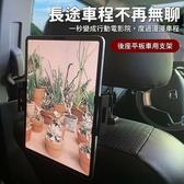 倍思 汽車用頭枕手機平板架 汽車後座手機支架 手機架 IPad支架 平板支架 汽車頭枕手機架