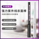 外貿新款UVC紫外線殺菌棒手持便攜式紫外消毒棒LED家用滅菌殺菌燈 防疫必備