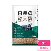 【甘淨】松木貓砂6KG*3包組 (G002E81-1)