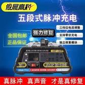 依晨高科X180大功率12v 24v汽車畜電池全自動智慧充電機廠商直銷 【雙11特惠】