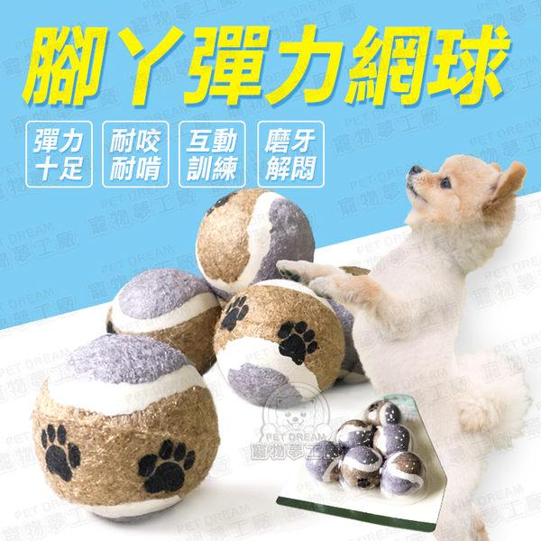 【單入賣場】腳丫網球彈力球 寵物球 彈力球 寵物狗玩具 訓練磨牙 寵物彈力球 益智玩具 互動玩具