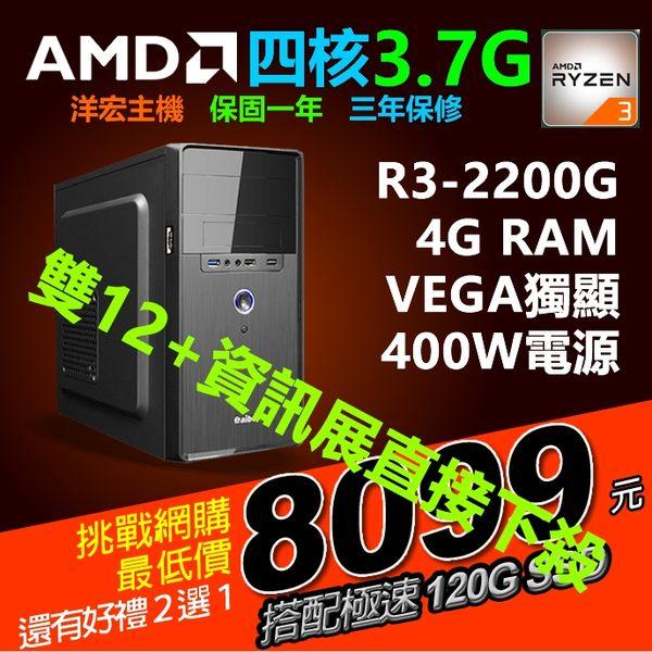 【8099元】最新AMD R3-2200G 3.7G四核內建高階獨顯晶片搭配120G SSD硬碟3D手遊模擬器雙開可刷卡
