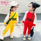 小童洋氣春秋運動套裝女童2018新款時髦童裝女寶寶秋裝兒童兩件套