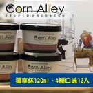 【台灣尚讚愛購購】玉米三巷手作鮮菓冰淇淋...