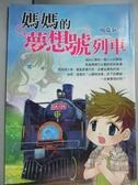【書寶二手書T4/少年童書_NDN】媽媽的夢想列車_楊瑞泰