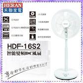 【禾聯小家電】日本技術合作  16吋智能變頻DC風扇 6段風速《HDF-16C5》