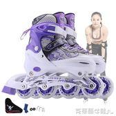 隆峰溜冰鞋成人成年旱冰鞋滑冰兒童全套裝單直排輪滑鞋初學者男女 全館免運