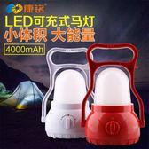 露營燈可充電應急家用營地戶外野營LED照明SMY6087【123休閒館】