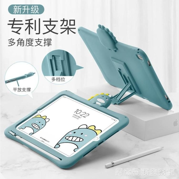 ipadair3保護套硅膠帶筆槽蘋果2018平板11寸air2新款1mini5殼10.2