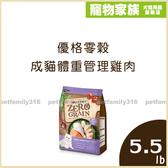 寵物家族-TOMAPRO 優格-天然零穀食譜《成貓體重管理雞肉》無穀成貓飼料5.5lb