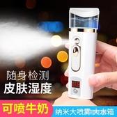 納米噴霧補水儀手持小型便攜蒸臉器臉部保濕加濕女『艾麗花園』