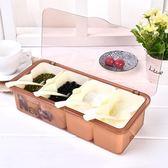 調味盒 塑料家用調料盒廚房收納盒佐料鹽罐組合裝調味罐調味瓶套裝 優帛良衣