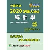 公職考試2020試題大補帖(統計學含統計學概要)(104~108年試題)(申論題型)