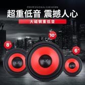 萊頌超重低音喇叭車載低音炮改裝家庭影音卡包音箱6/8/10寸大功率 快速出貨