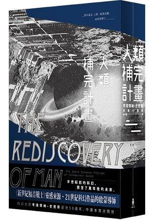 人類補完計畫:考德懷納‧史密斯短篇小說選(上下冊不分售)
